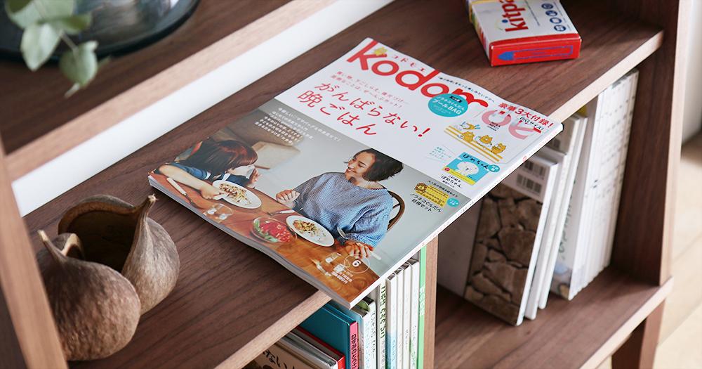 「kodomoe」(コドモエ) 6月号に掲載されました