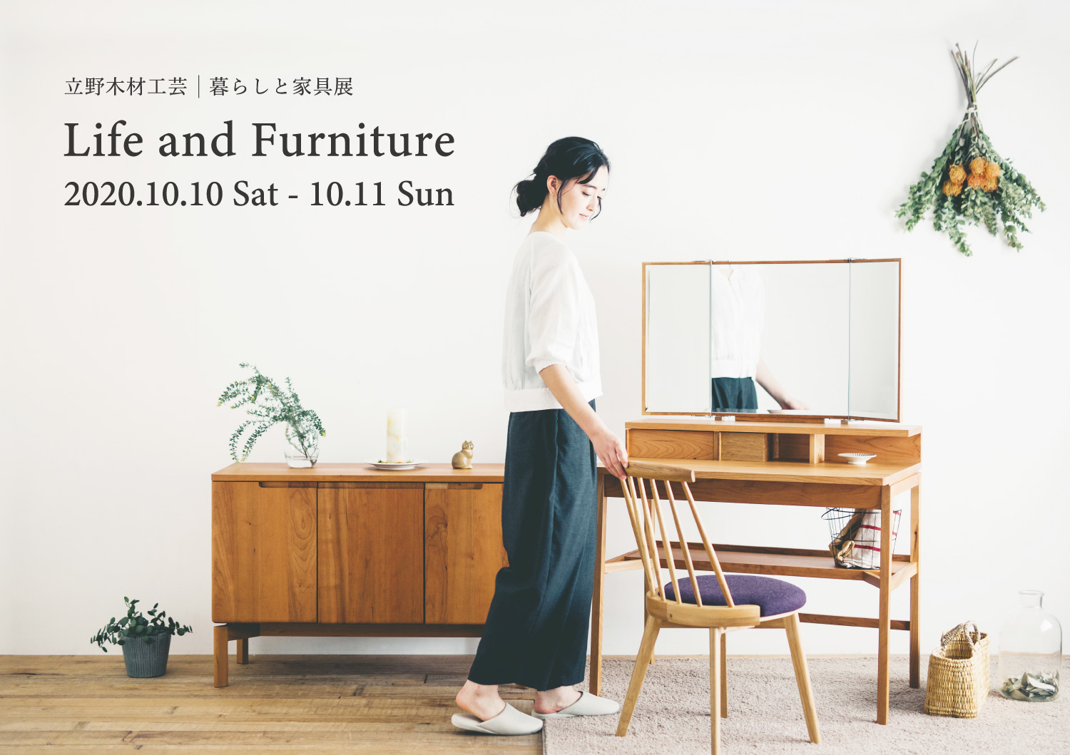 【Life and Furniture】自社イベント開催!「2020.10.10 – 11」